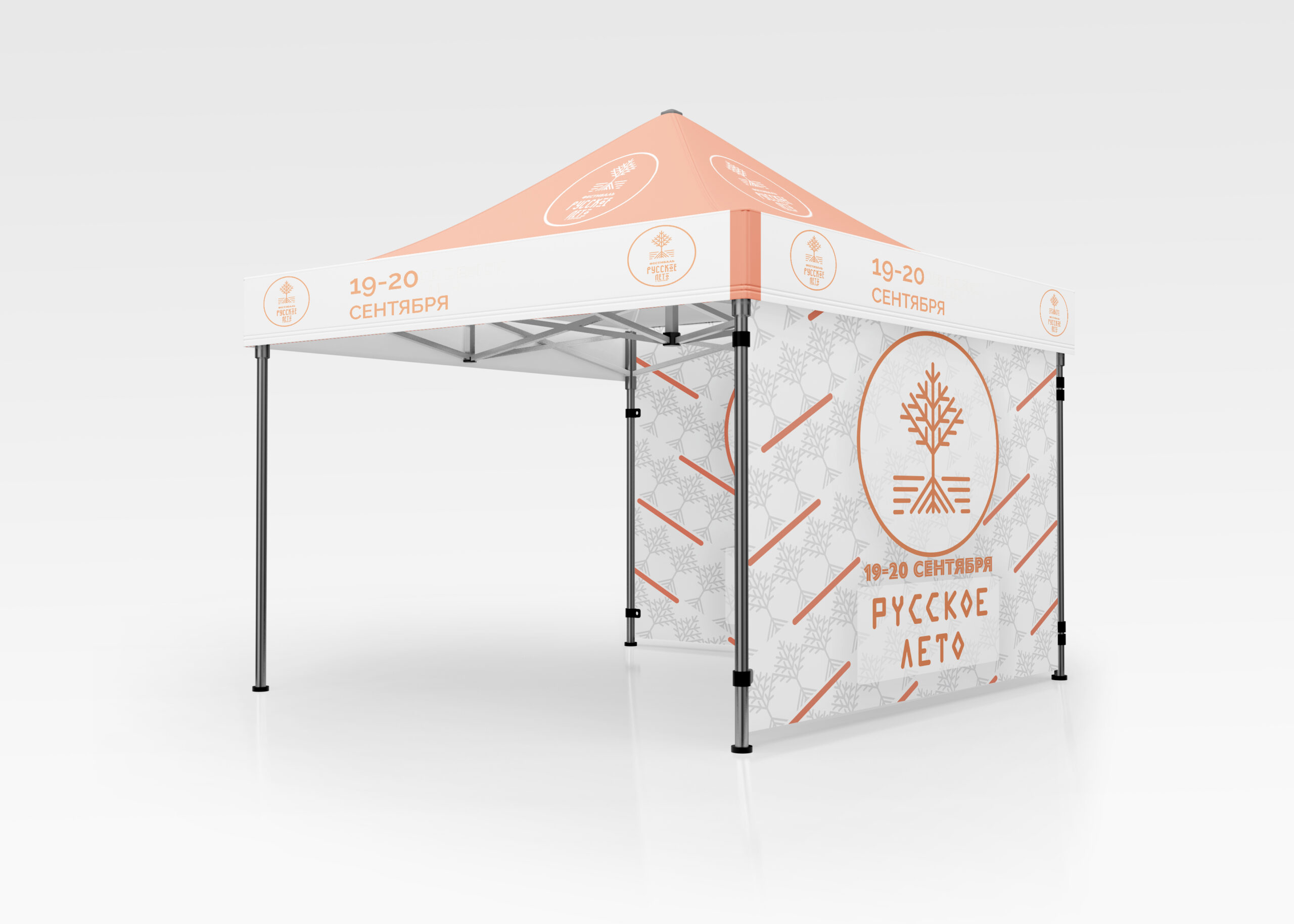 Палатка для фестиваля