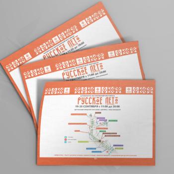 Дизайн-макет буклета (лицевая часть)