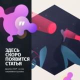 Дизайн в ССР