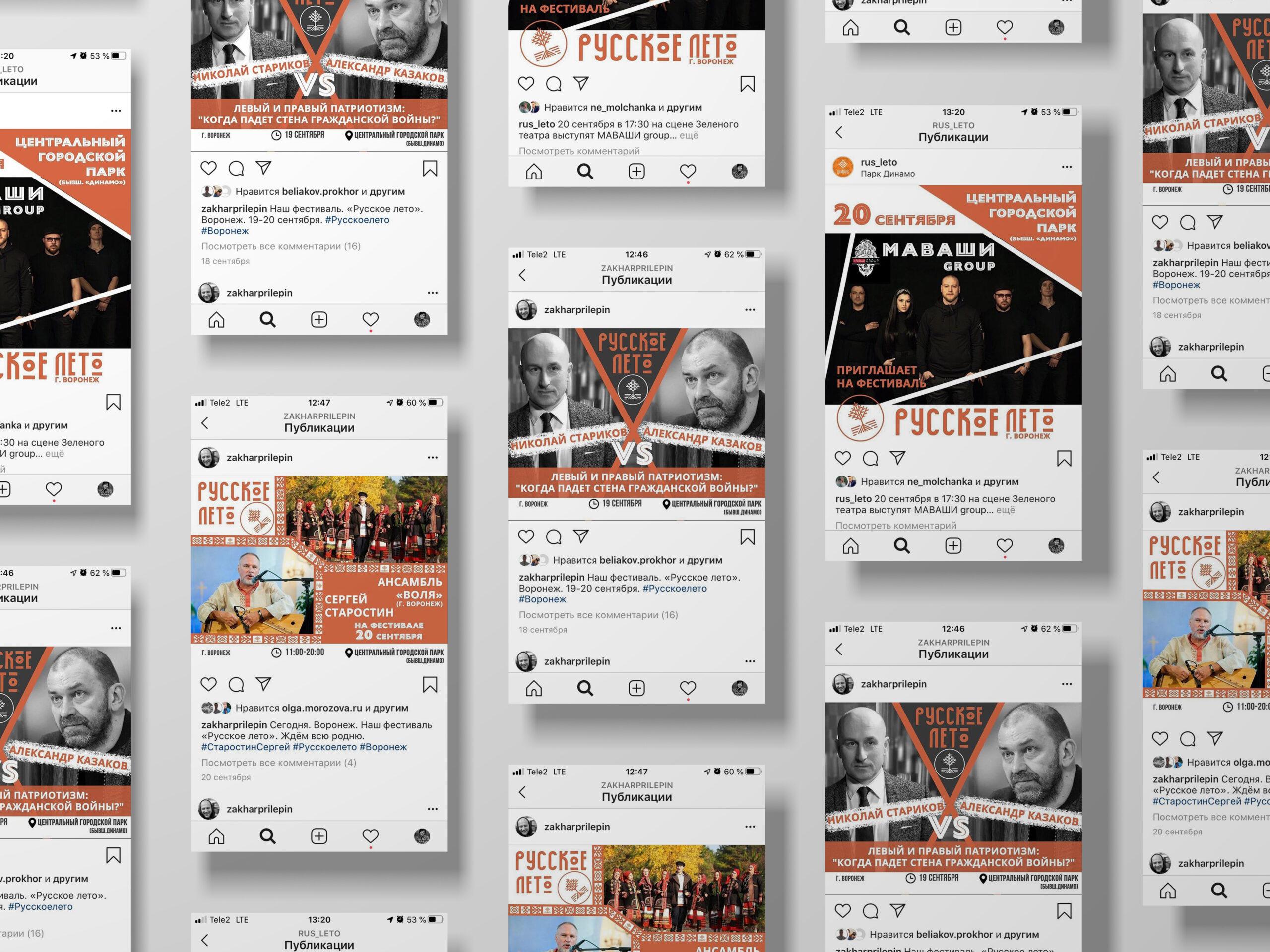 Дизайн-макет для оформления постов в соц.сетях