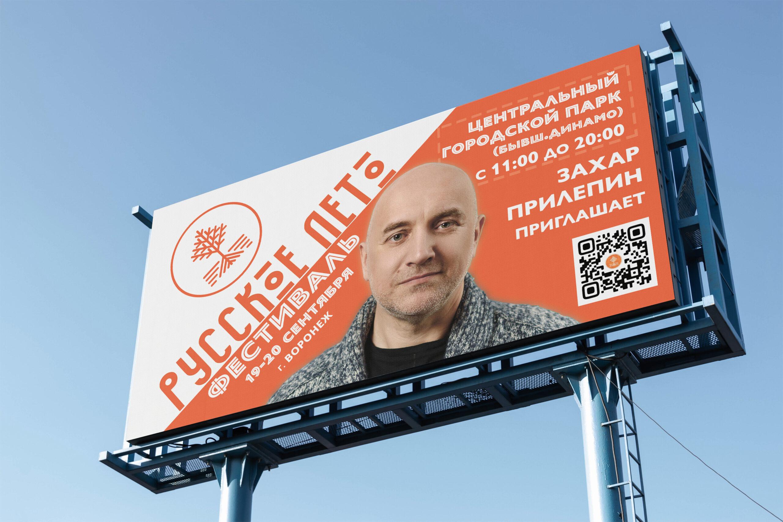 Разработка билборда